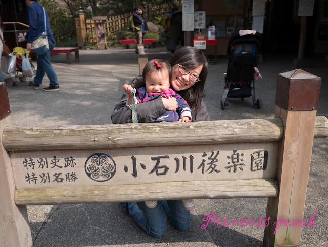 小石川後樂園門口招牌