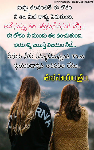 Telugu quotes-good evening messages in telugu-online good evening quotes hd wallpapers