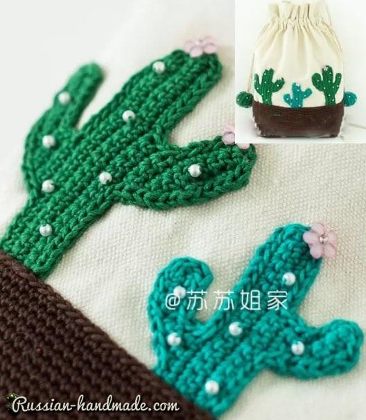 Связанные кактусы пришиваем к сумочке и украшаем жемчужными бусинами