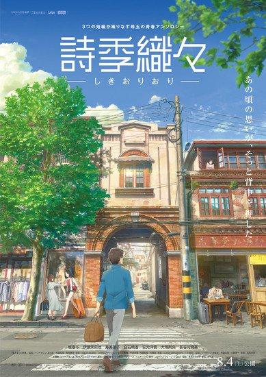 إعلان من نتفلكيس: فيلم Shikioriori سيعرض عالميا في أغسطس - موقع أنمي4يو Anime4U