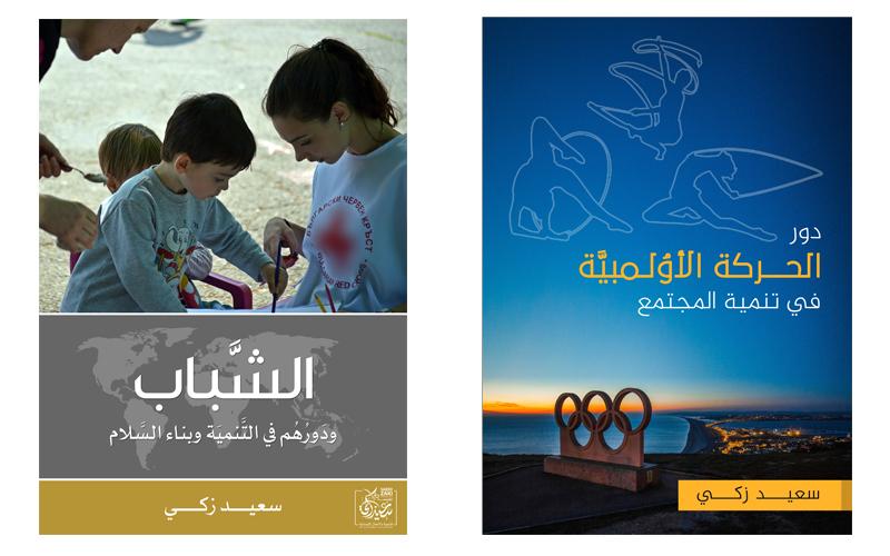 كتب قيد النشر - معالي السفير سعيد زكي