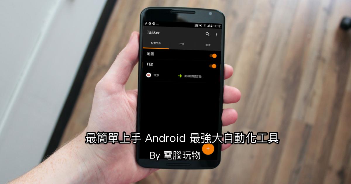 Tasker: Android 最強大自動化工具,最簡單三步驟上手教學