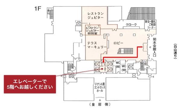 正面玄関から入り、大階段とトイレの間を奥まで進んだところの左手にあるエレベーターで、5階の会場までお越しください。