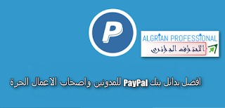 Best,alternatives,PayPal,Bank,bloggers,freelancers,بدائل,بنك,بايونير,