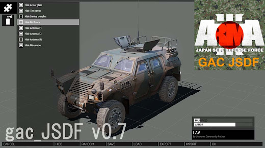 Arma3用自衛隊MODの軽装甲機動車