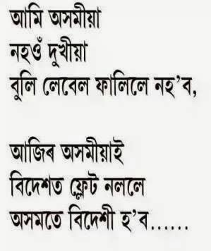 Love Quotes In Assamese Language - #traffic-club