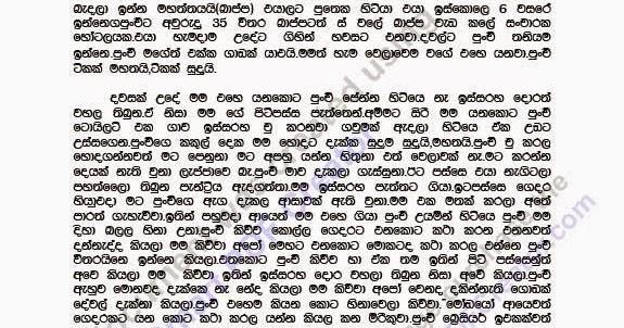 Sinhala Wal Katha Wal Katha Lokaya: WAL-KATHA LOKAYA: Punchi