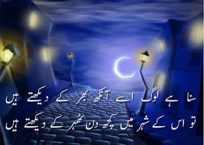 Romantic Poetry in Urdu,urdu romantic poetry pictures,2 line urdu poetry romantic