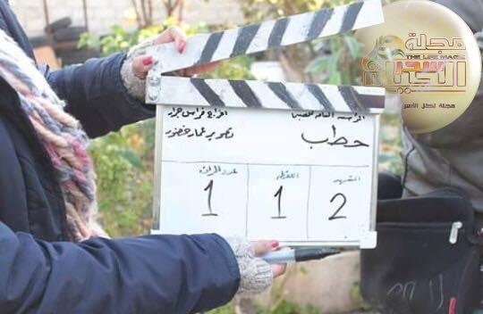 """انتهاء تصوير الفيلم السوري القصير «حطب» للمخرج """"فراس جرار"""""""