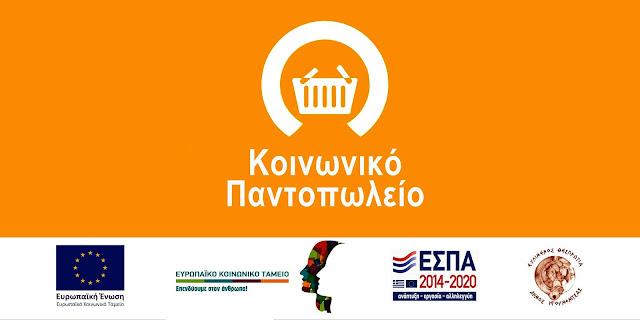 Έναρξη αιτήσεων ένταξης στο Πρόγραμμα «Κοινωνικό Παντοπωλείο» του Δήμου Ηγουμενίτσας