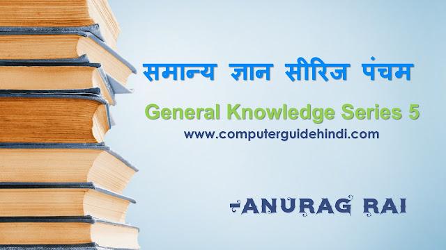 समान्य ज्ञान सीरिज पंचम General Knowledge Series 5