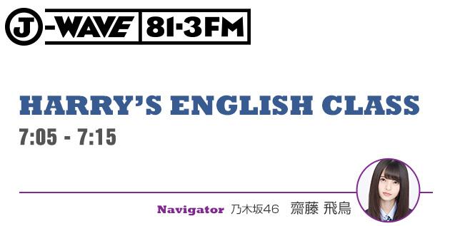 http://46-news.blogspot.com/2016/09/radio-show-harrys-english-class-ep-25.html