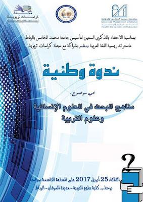 ندوة وطنية بكلية علوم التربية حول موضوع:مناهج البحث في العلوم الإنسانية وعلوم التربية