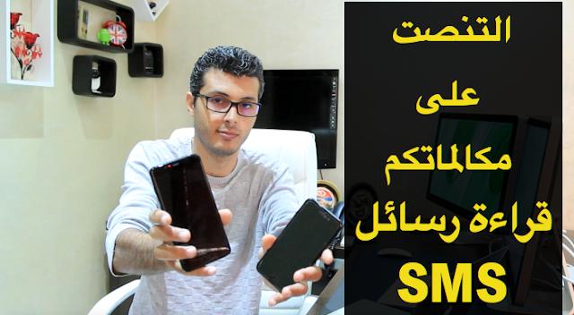 شاهد كيف يمكن للشرطة ان تتجسس على هاتفك بدون تتبيث اي تطبيق عليه ( الامر خطير جدا !! واكبر مما يمكن ان تتصور)