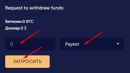 Вывод средств в Big Bitcoin Bank 2