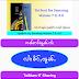 ၽွၼ်ႉတႆး တႃႇၽူၼ်းမိၵ်ႈ Samsung Version 7.0, 8.0