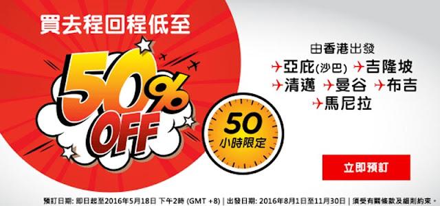 AirAsia【買去程回程半價】來回連稅 香港飛曼谷/清邁/布吉 $1190起,吉隆坡/沙巴 $931起,今日中午12時已開賣!