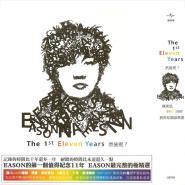 Eason Chan (陈奕迅) - Shi Nian (十年 )