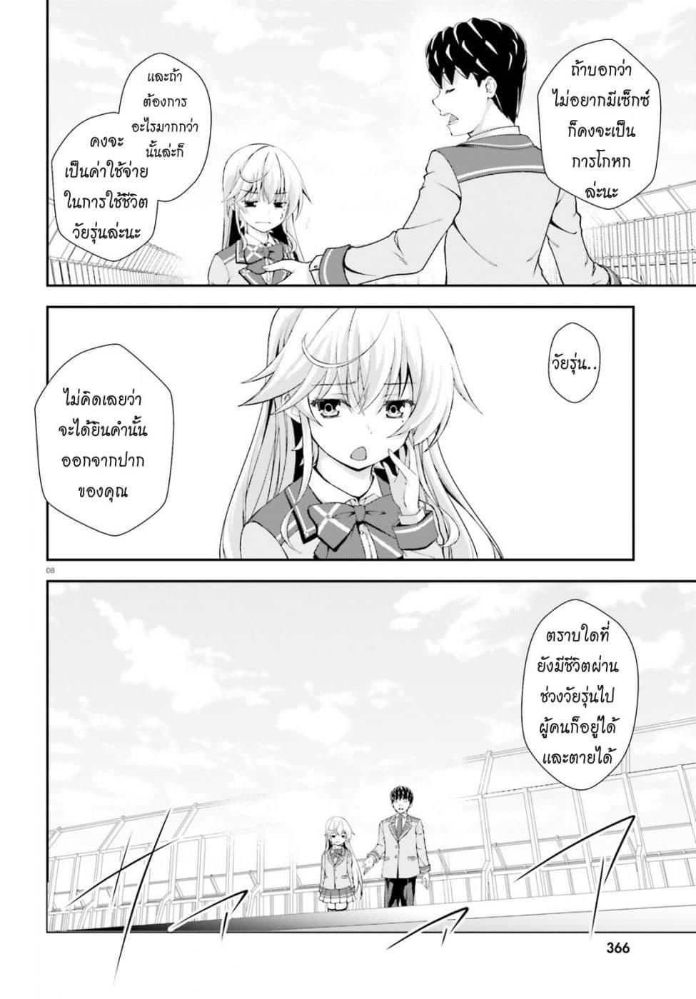 อ่านการ์ตูน Nishino Gakunai Caste Saikai Ni Shite Ino Sekai Saikyo No Shonen ตอนที่ 6 หน้าที่ 5
