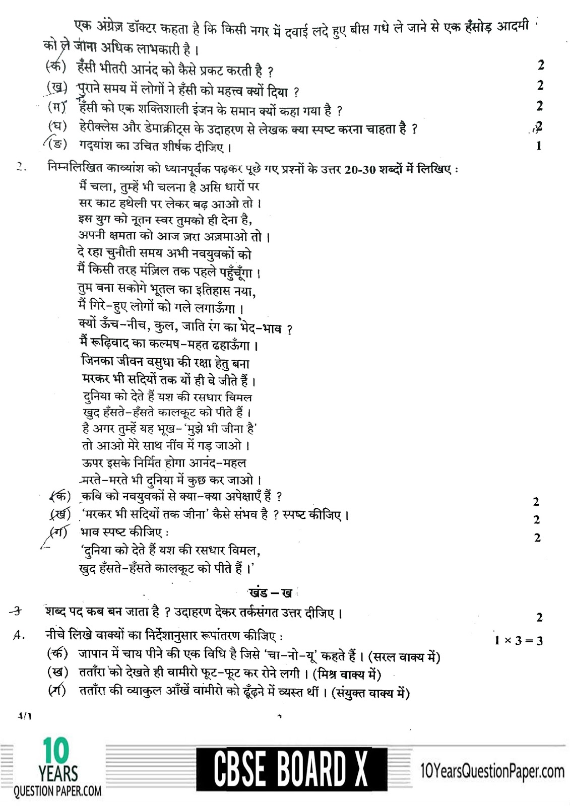 CBSE Board 2018 Hindi Course B Question paper Class 10 Page-02