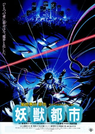 Youjuu Toshi,Wicked City