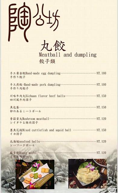 陶公坊火鍋菜單-苓雅區火鍋美食推薦