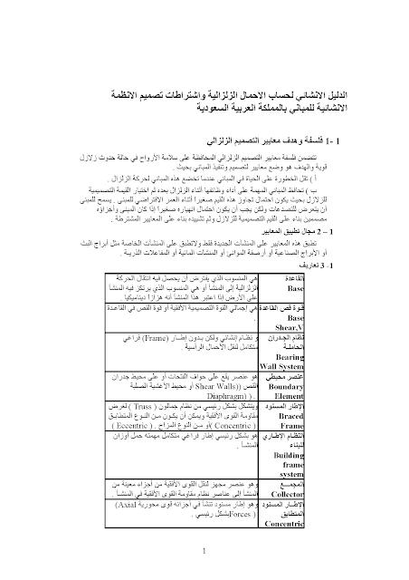 الدليل الانشائي لحساب الاحمال الزلزالية واشتراطات تصميم الانظمة الانشائية للمباني بالمملكة العربية السعودية