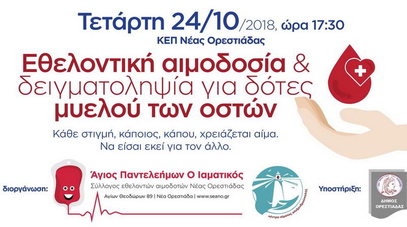 Ορεστιάδα: Απογευματινή εθελοντική αιμοδοσία και δειγματοληψία μυελού των οστών