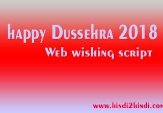 https://www.hindi2hindi.com/2018/09/dusshera-2018-wishing-blogger-script.html