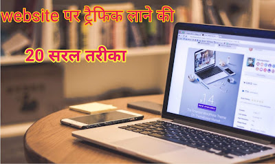 Blogs par traffic kaise bhadhaye