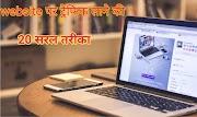 Website/Blog पर traffic बढ़ाने के 20  सरल तरीके हिंदी में जानकारी