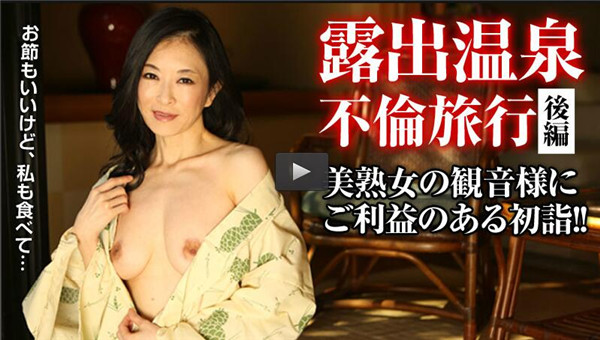 JAV Free HD online 090716_689 exposed hot spring affair travel 35 Part