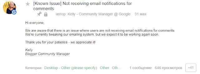 Blogger уведомления на почту