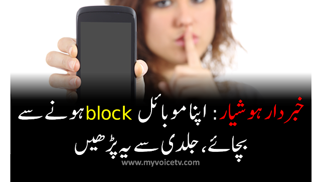 Make sure your mobile is not Illegal, Smuggled -It would be Blocked after October 20th 2018: PTA