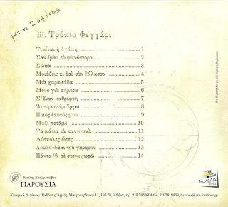 ΜΑΤ ΣΕ 2 ΥΦΕΣΕΙΣ - (2009) Τρύπιο Φεγγάρι - BACK