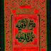 শরহে বেকায়া-আরবী | ইসলামিক বিশ্বকোষ