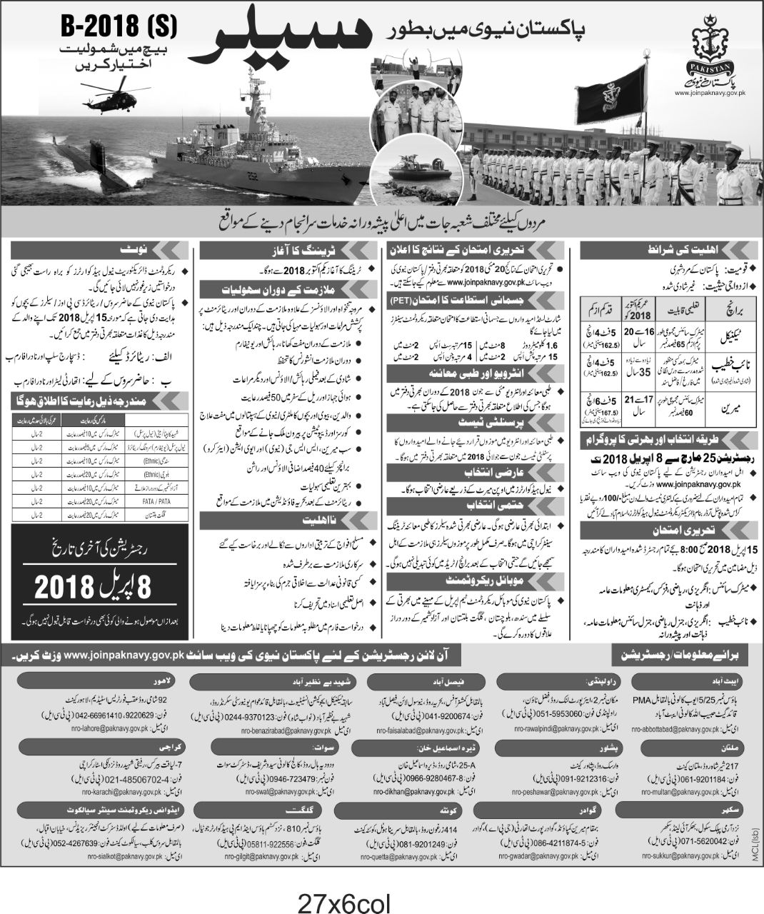 Jobs in Pakistan Navy as Marine, Naib Khateeb and Technical - Sailor Batch B-2018 (S)