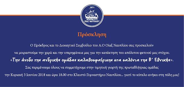 Τιμητική γιορτή για την άνοδο του Οίακα στην Β΄Εθνική στο κλειστό Ναυπλίου