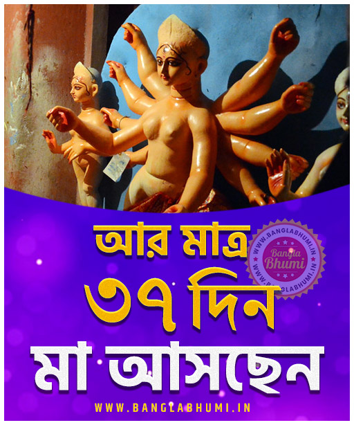Maa Asche 37 Days Left, Maa Asche Bengali Wallpaper