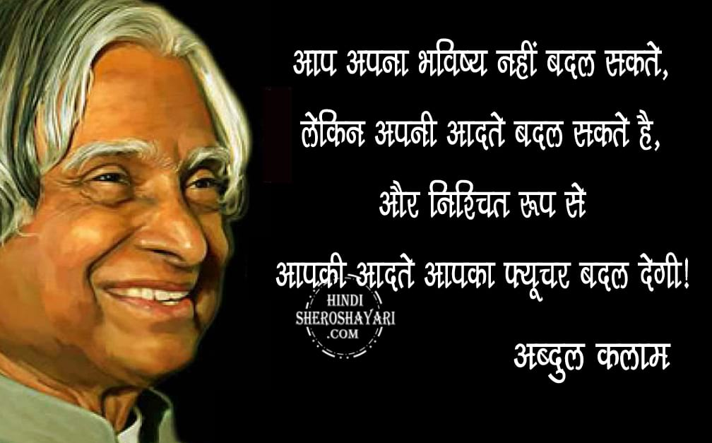 abdul kalam motivational quotes for students