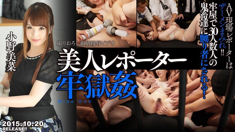 Tokyo hot N1092 美人レポーター牢獄姦 – 小野美菜 Mina Ono