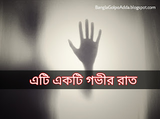 Bangla Bhuter Golpo || An Unbelievable Horror Story in Bangla