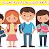 تعليم قواعد اللغة الفرنسية مترجمة للعربية Grammaire - الدرس الاول