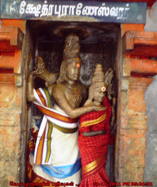 Meganathar Temple Tirumeeyachur