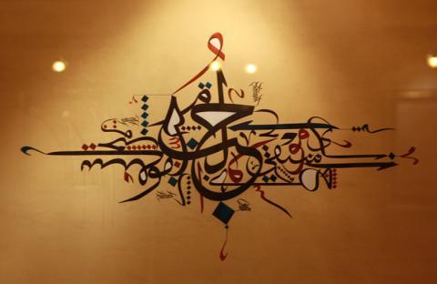 Tulisan Arab Ungkapan Sehari Hari Belajar Bahasa Arab