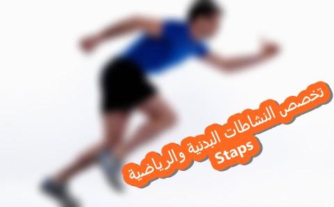 روس وامتحانات تخصص علوم التقنيات والنشاطات البدنية بالجزائر Science et Techniques des Activités Physiques et Sportives STAPS en Algérie