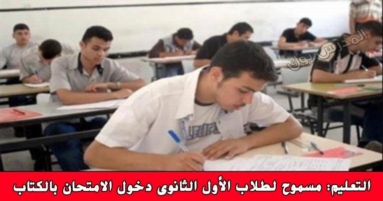 التعليم: مسموح لطلاب الأول الثانوي دخول الامتحان بالكتاب