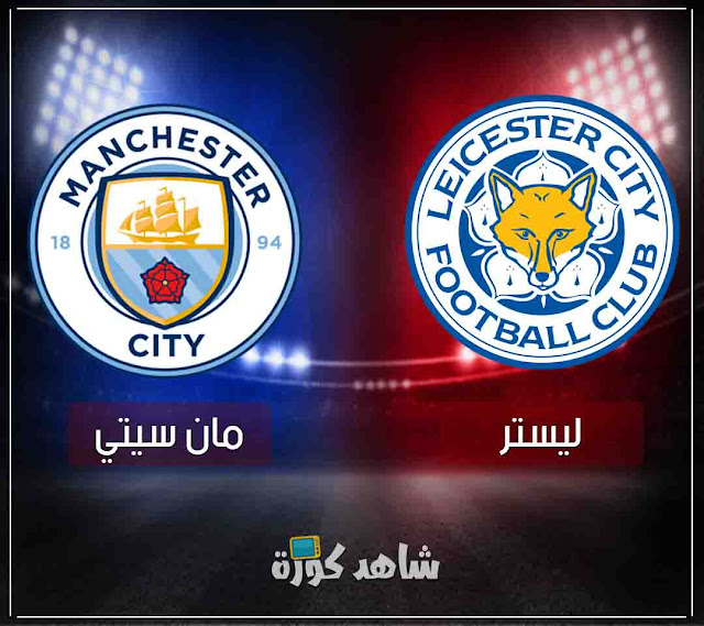 man-city-vs-liescter