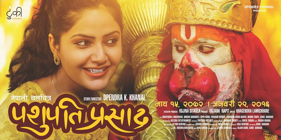 pashupati prasad nepali movie