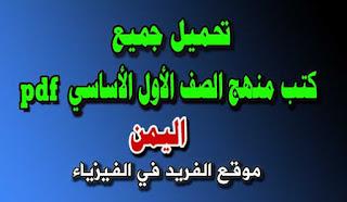 كتب المنهج الدراسي اليمني للصف الأول الأساسي pdf
